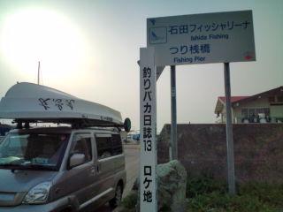 05/05遠征第5日目富山県その2